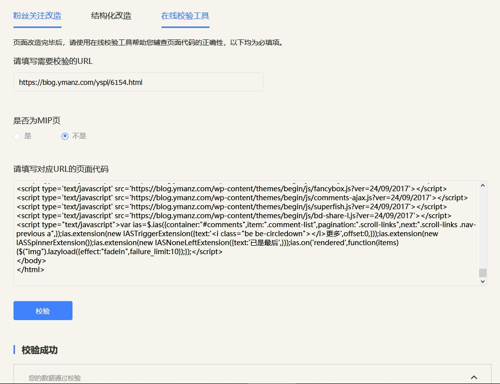 纯代码实现熊掌号H5页面结构化改造及数据提交插件