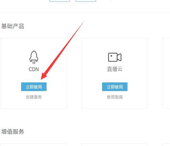 经验分享:新手站长如何使用又拍云CDN加速网站