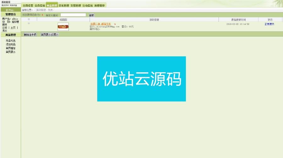 仿互站网源码交易源码+可全自动发货+友价T4风格+亲测无错可用