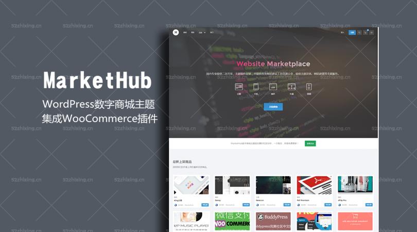 WP资源商城MarketHub主题v1.0.0数字市场资源商城中文主题WordPress主题