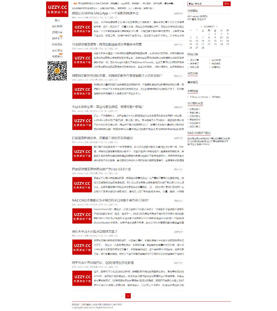 2018最新卢松松博客网站整站源码Zblog带模板PHP程序SEO最好的主题电脑版 手机版