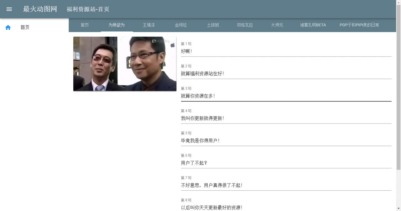 在线生成搞笑GIF,GIF在线制作王境泽,金坷垃,窃格瓦拉,打工是不可能打工的等最火动图表情在线制作开源源码!