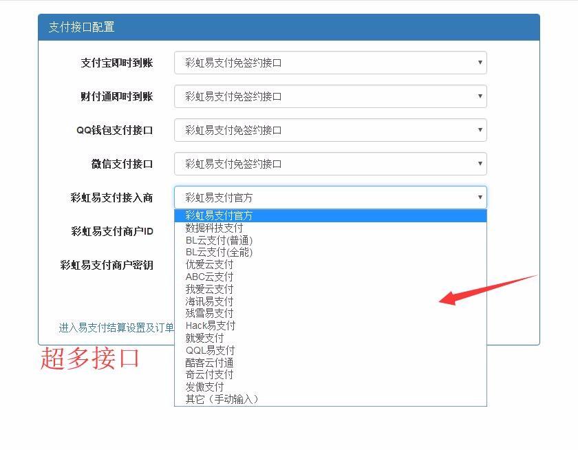 亲测可用彩虹个人发卡网/代刷网系统源码免授权 集成码支付/易支付/多支付接口