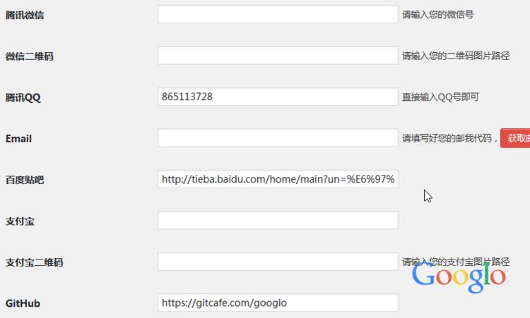 Git:本站自用主题,吊打付费主题的WordPress免费主题!
