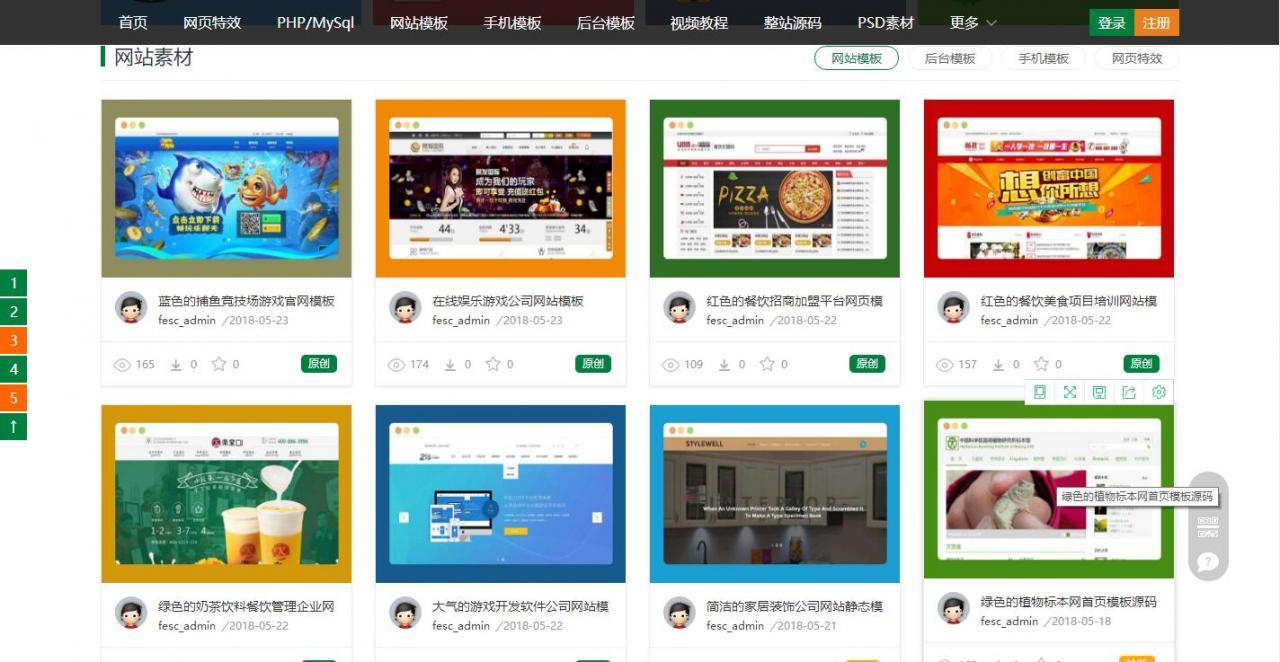 最新FE素材网模板源码,网站素材资源下载站源码