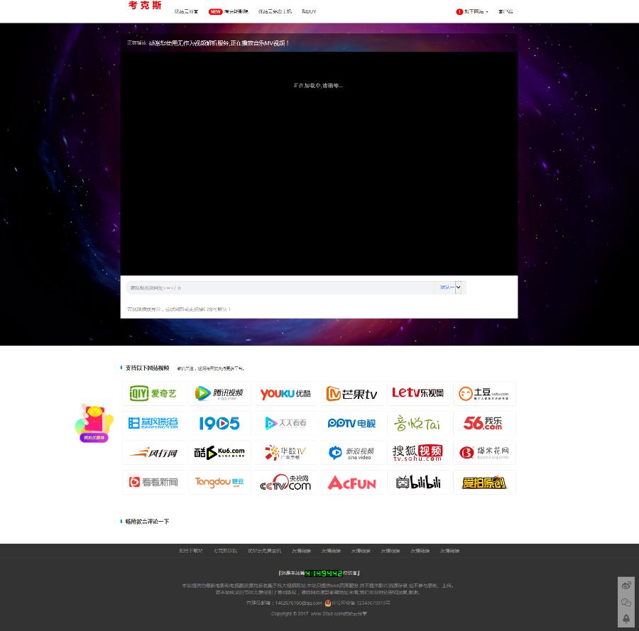 2018视频解析网站源码,自带后台,手机自适应,免安装无需数据库!