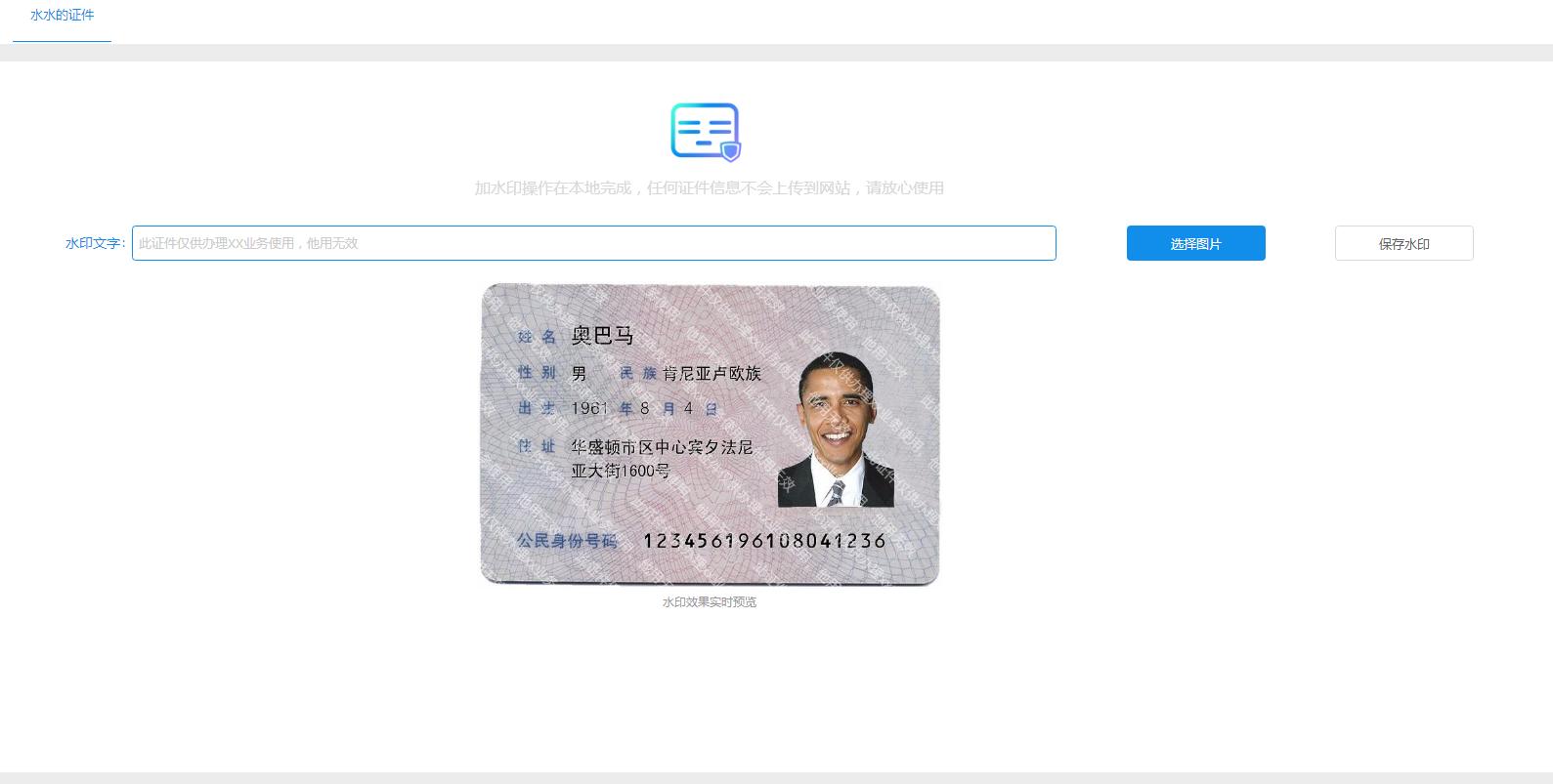 身份证在线打水印工具网站源码,防止身份证被盗用
