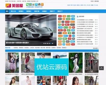 2018美女图片小偷采集站源码php源码 24小时全自动采集 不占存储空间