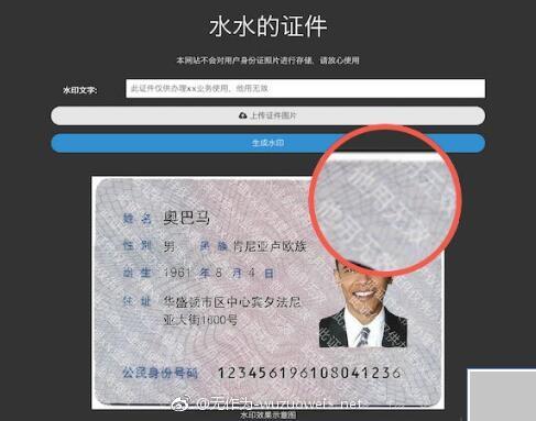 水水的证件,为身份证加水印,防止身份证被盗用