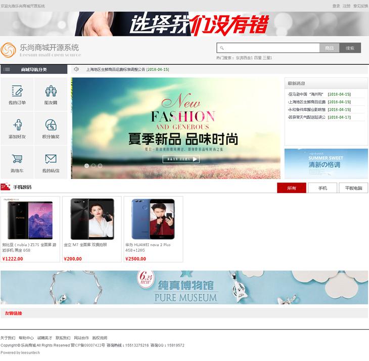 乐尚商城 v2.0.5商城系统源码免费下载