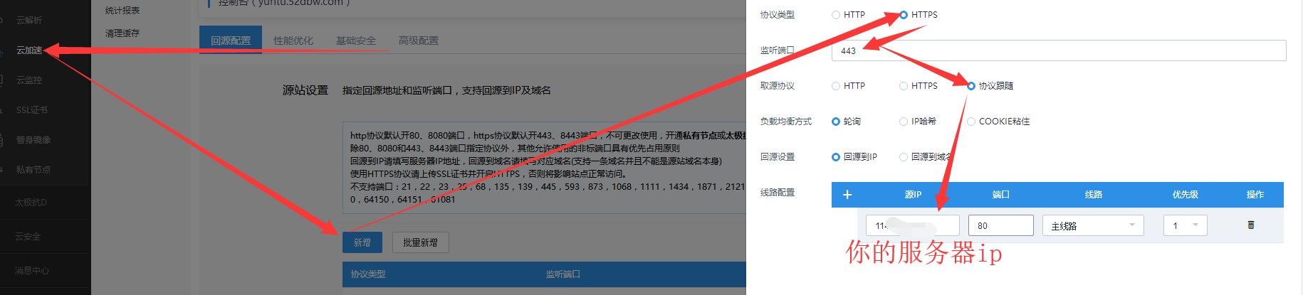 用云盾CDN进行网站加速,部署SSL证书实现全站HTTPS教程!【优站云资源】