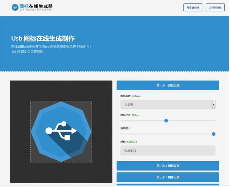 工具类网站源码:金点网络原创图标在线生成器 v1.0,可在线生成在线制作图标!