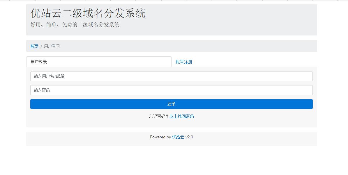 最新快乐二级域名分发系统kldns 2.2.0,IDC必备!