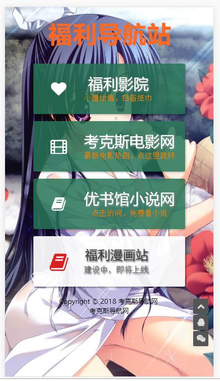 优站云个人导航站手机自适应导航站带后台