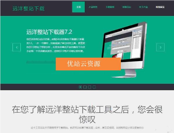织梦模板DEDE模板,软件官网展示下载通用官网模板