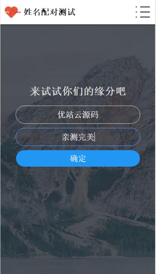 七夕PHP姓名配对测试缘分测试源码,自适应手机版查询缘分指数源码