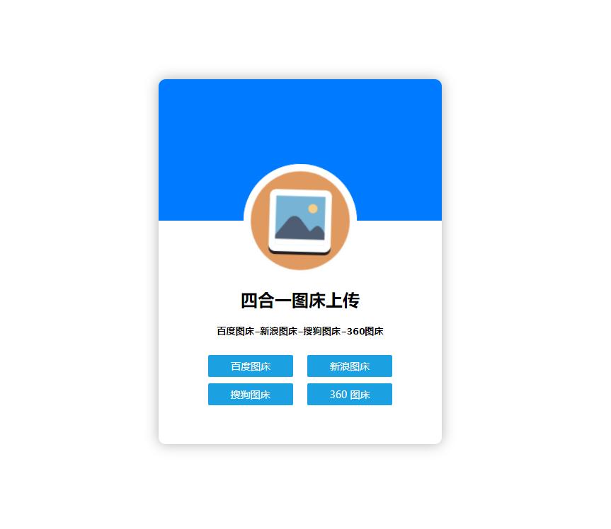 单网页版四合一图床上传工具,CDN加速支持百度/新浪/360/搜狗图床