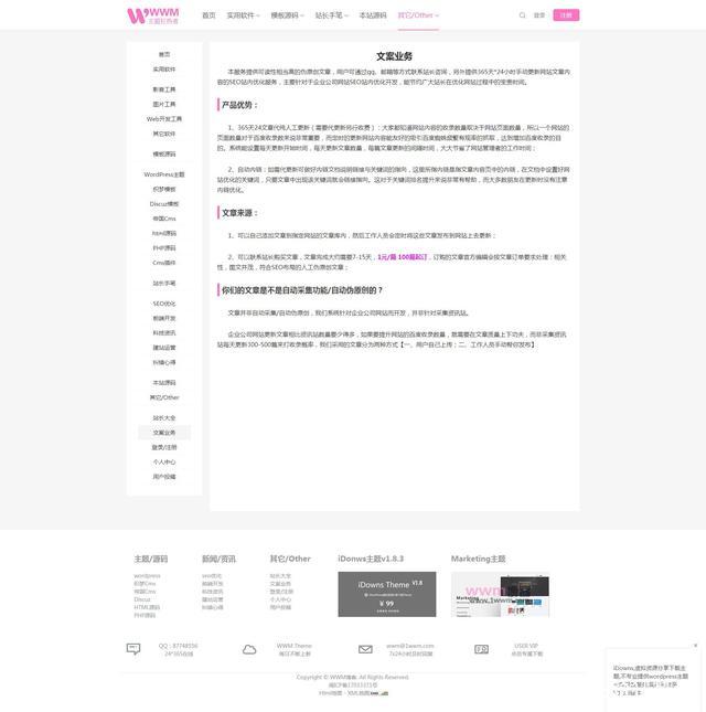 iDowns主题虚拟资源出售下载站 WordPress主题+自适应手机端+全开源 2019年V1.8最新版
